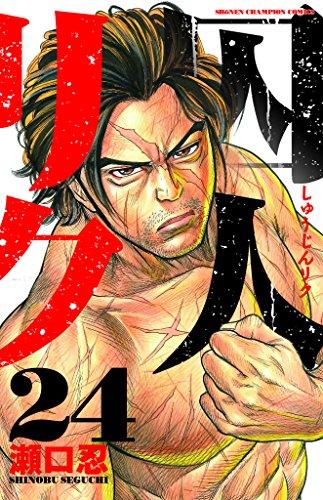 囚人リク 24 (少年チャンピオン・コミックス) - 瀬口忍