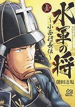 水軍の将~小西行長伝~ 1 (プレイコミックシリーズ)