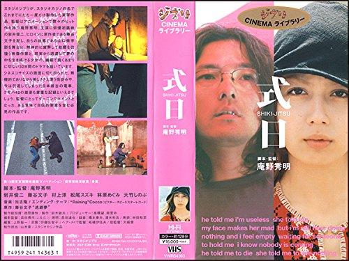 式日 [VHS]