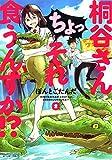 桐谷さん ちょっそれ食うんすか!?(2) (アクションコミックス(月刊アクション))