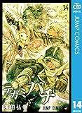 テガミバチ 14 (ジャンプコミックスDIGITAL)