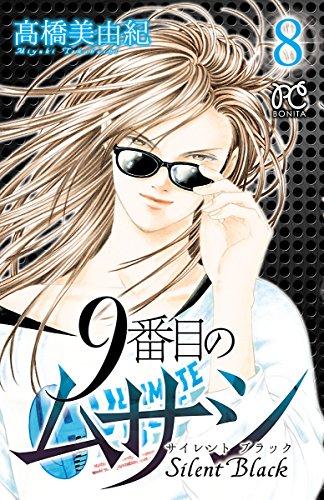9番目のムサシ サイレントブラック 第01-08巻 [9 Banme no Musashi – Silent Black vol 01-08]