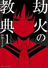 表紙: 劫火の教典(1) (裏少年サンデーコミックス)   伊勢ともか