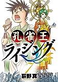 孔雀王ライジング(7) (ビッグコミックス)