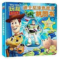 正版授权 迪士尼涂色故事拼图书:玩具总动员