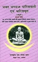 Bhakt Bhagwant Chartiavali evam Charitamrit (Hindi Edition)