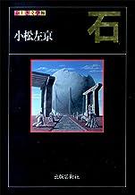 表紙: 石 (ふしぎ文学館) | 小松左京