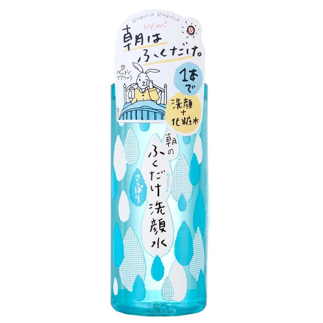 キャラバン段階批判するラクイック 朝のふくだけ洗顔水 さっぱり 310mL