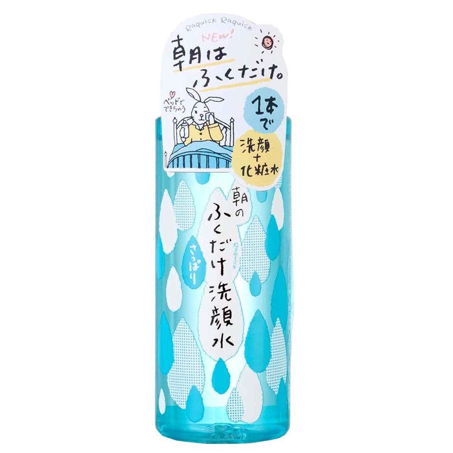 ファイナンス時計コマースラクイック 朝のふくだけ洗顔水 さっぱり 310mL