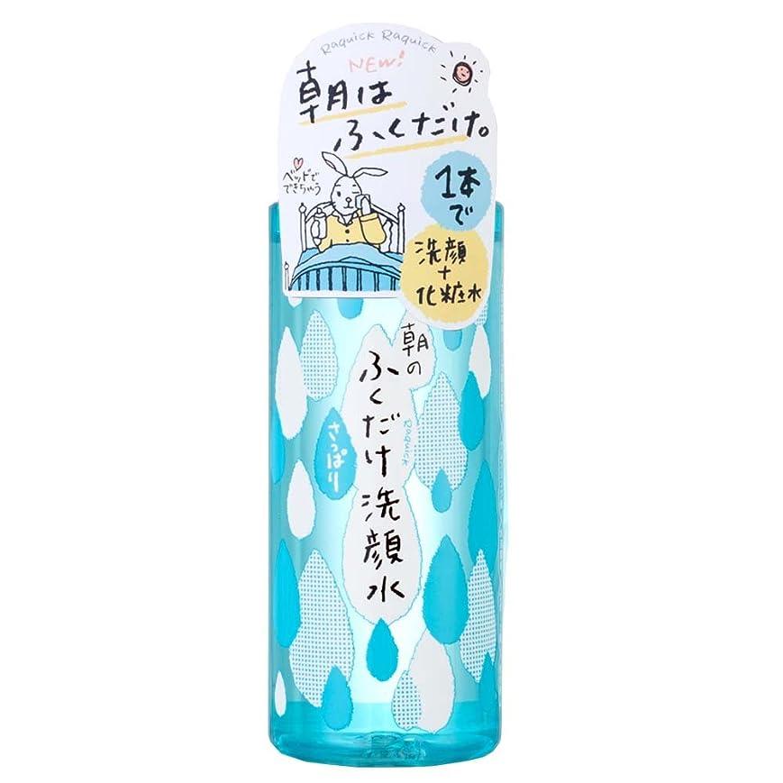 数学的なチューブ超えてラクイック 朝のふくだけ洗顔水 さっぱり 310mL