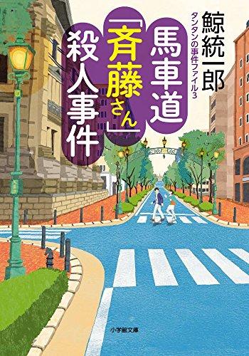 タンタンの事件ファイル 3 馬車道「斉藤さん」殺人事件 (小学館文庫)