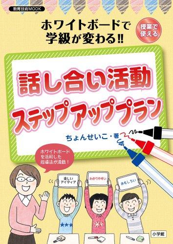 話し合い活動 ステップアッププラン: ホワイトボードで学級が変わる!! (教育技術MOOK)