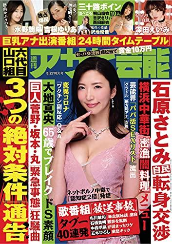 週刊アサヒ芸能 2021年 05/27号 [雑誌]