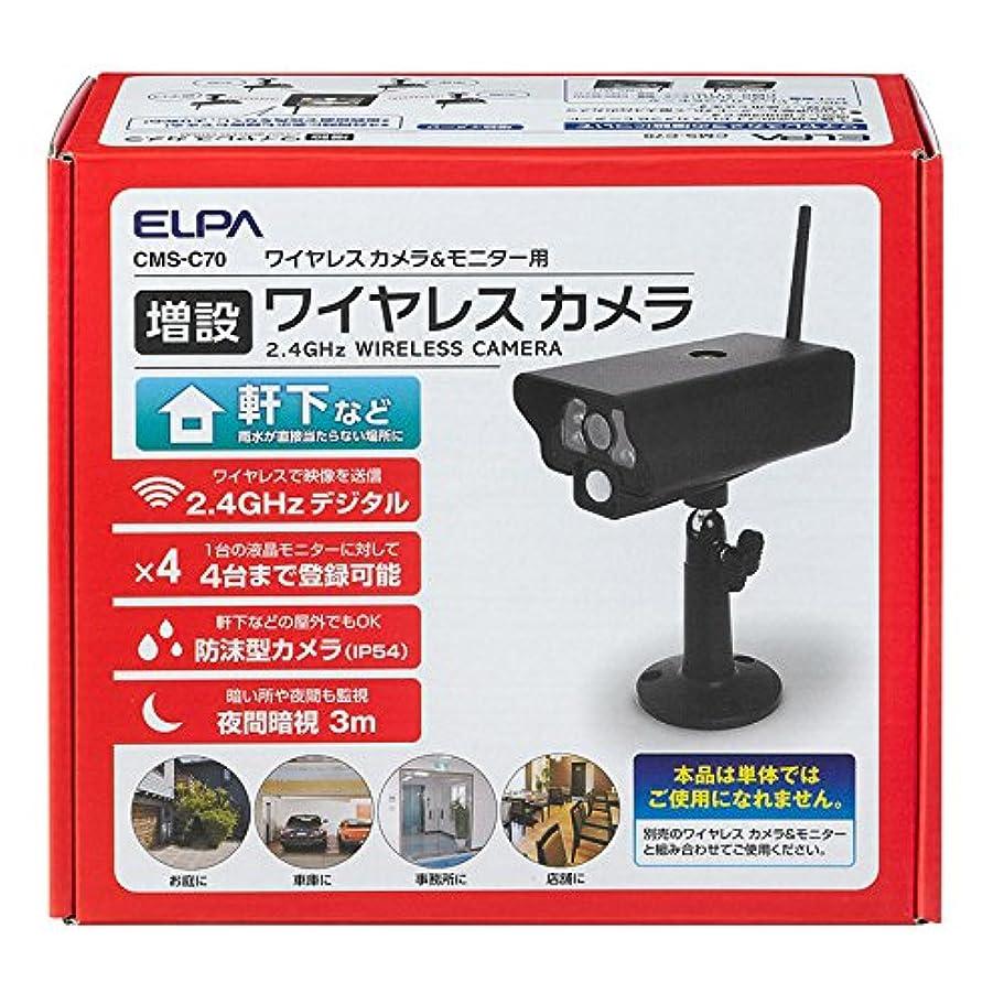 シミュレートする熟読する是正するELPA(エルパ) 増設用ワイヤレス防犯カメラ CMS-C70 1818600