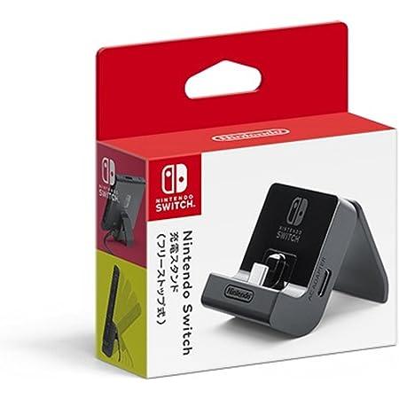 【任天堂純正品】Nintendo Switch充電スタンド(フリーストップ式)