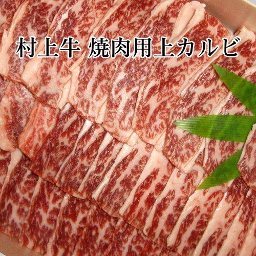 【お土産】村上牛 焼肉用 上カルビ(100g)/良質のサシが入った絶品カルビ
