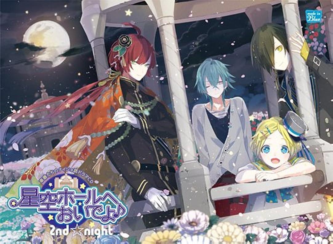 アナログアクセサリー耐えられるドラマCD「星空ホールへおいでよ?2nd☆night」