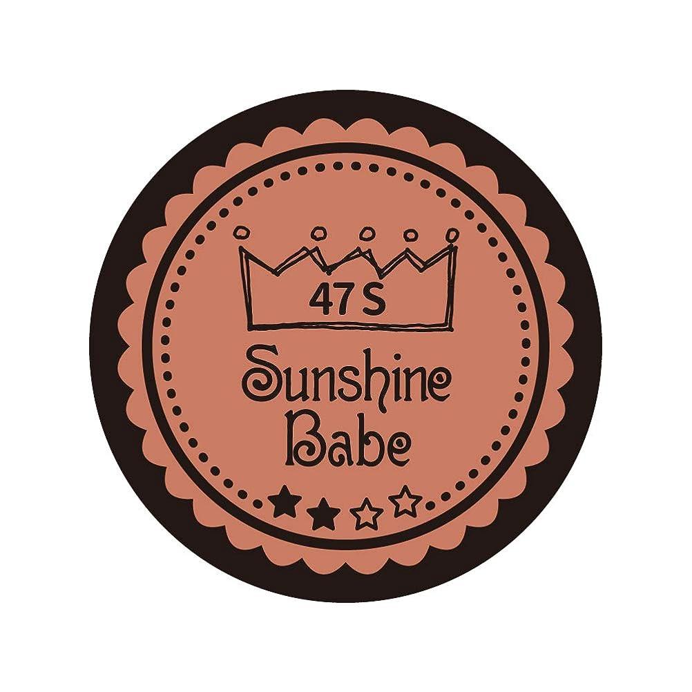 法律将来のまたはどちらかSunshine Babe カラージェル 47S ピーチブラウン 4g UV/LED対応