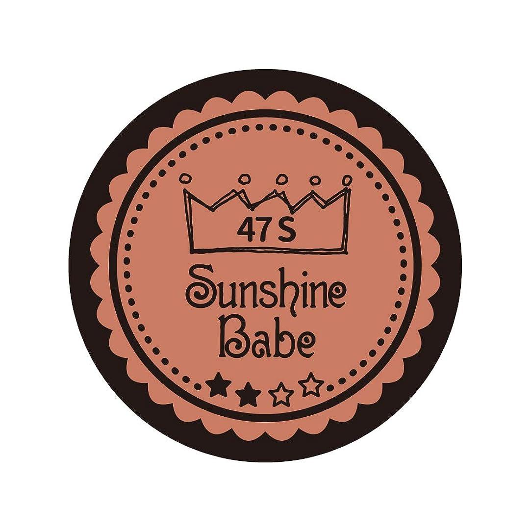 言う申請中最適Sunshine Babe カラージェル 47S ピーチブラウン 2.7g UV/LED対応