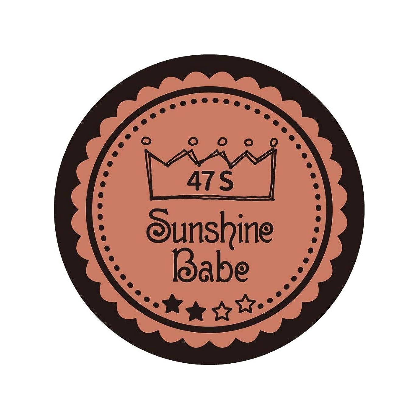 キロメートルバンガロー活気づけるSunshine Babe カラージェル 47S ピーチブラウン 2.7g UV/LED対応
