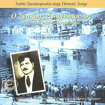 Dimotika Tragoudia Apo Diskous 78 Strofon - Folk Songs From 78rpm Recordings