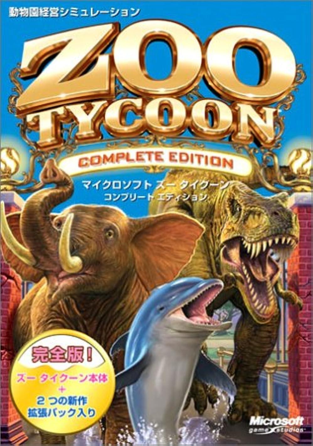 エスカレーターノーブルフィードZOO TYCOON コンプリートエディション