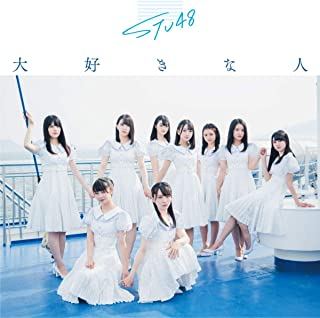 3rd Single「大好きな人」 <Type D> 初回限定盤 STU48