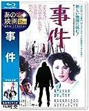 あの頃映画 the Best 松竹ブルーレイ・コレクション 事件[Blu-ray/ブルーレイ]