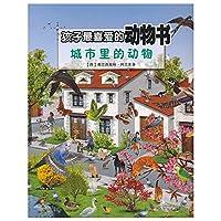 孩子最喜爱的动物书·城市里的动物
