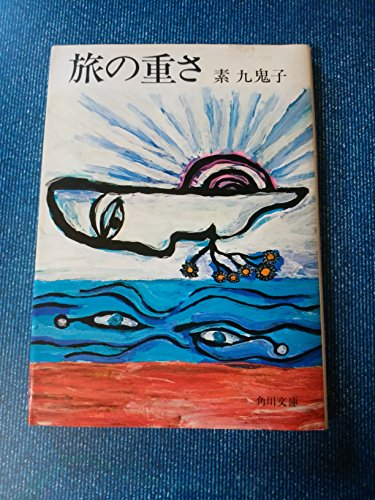 旅の重さ (1977年) (角川文庫)