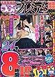 うぶモードプレミアム秘蔵流出BOX永久保存版 vol.3 (コアムックシリーズ)