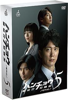 ハンチョウ~警視庁安積班~ シリーズ5 DVD-BOX
