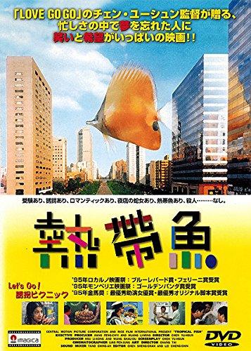 熱帯魚 [DVD]