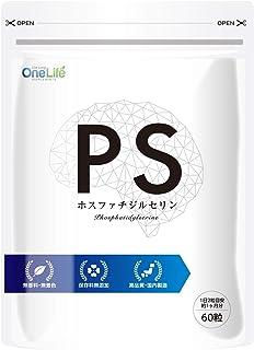 OneLife ホスファチジルセリン PS サプリメント PS100mg-(30日分)