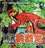 Psittacosaurus (Growth Inspiration) (Chinese Edition)
