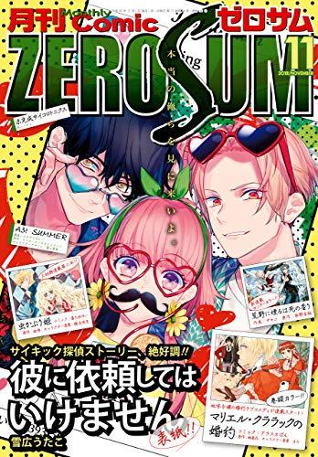Comic ZERO-SUM (コミック ゼロサム) 2018年11月号[雑誌]