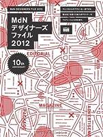 MdNデザイナーズファイル2012 (インプレスムック エムディエヌ・ムック)