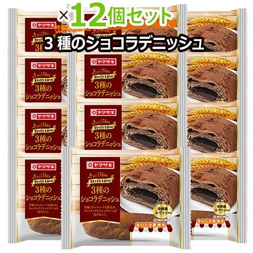 テイスティロング 3種のショコラデニッシュ12個セット 【ルヴァン種使用】