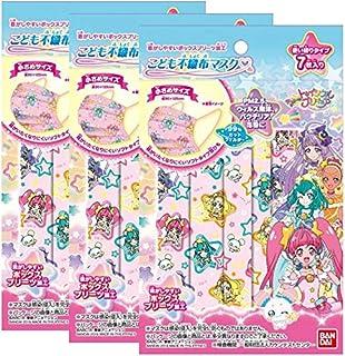 こども不織布マスク スター☆トゥインクルプリキュア 7枚入×3コセット