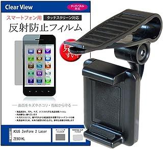 メディアカバーマーケット ASUS ZenFone 2 Laser ZE601KL[6インチ(1920x1080)]機種用 【サンバイザー 取付タイプ スマホ用 ホルダーと 指紋防止 クリア 液晶保護フィルムのセット】