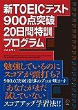 新TOEIC(R) テスト 900点突破 20日間特訓プログラム