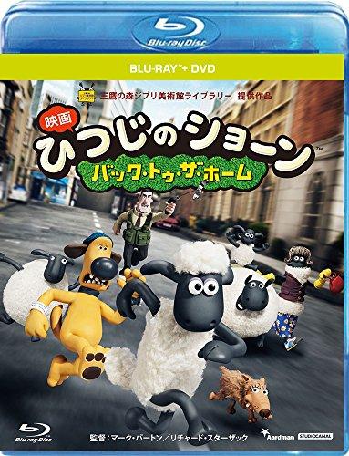 ひつじのショーン~バック・トゥ・ザ・ホーム~ブルーレイディスク+DVDセット[Blu-ray]