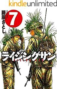 ライジングサン : 7 (アクションコミックス)