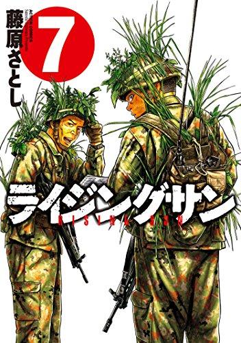 ライジングサン : 7 (アクションコミックス) - 藤原さとし