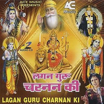 Lagan Guru Charnan Ki