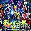 『超英雄祭』KAMEN RIDER LIVE CD(CD3枚組)
