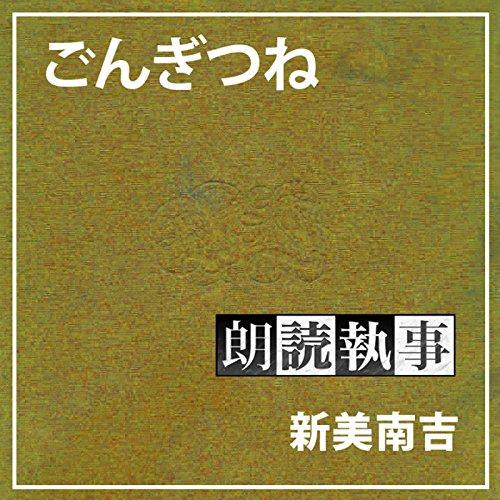 朗読執事~ごんぎつね~ audiobook cover art