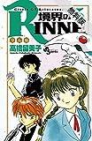 境界のRINNE(3)【期間限定 無料お試し版】 (少年サンデーコミックス)の画像