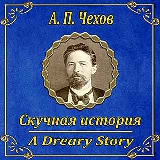 Skuchnaya istoriya audiobook cover art