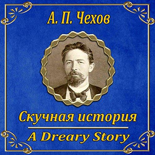 Couverture de Skuchnaya istoriya